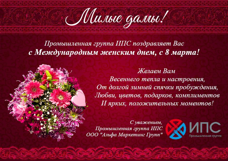 Международный женский день, 8 марта