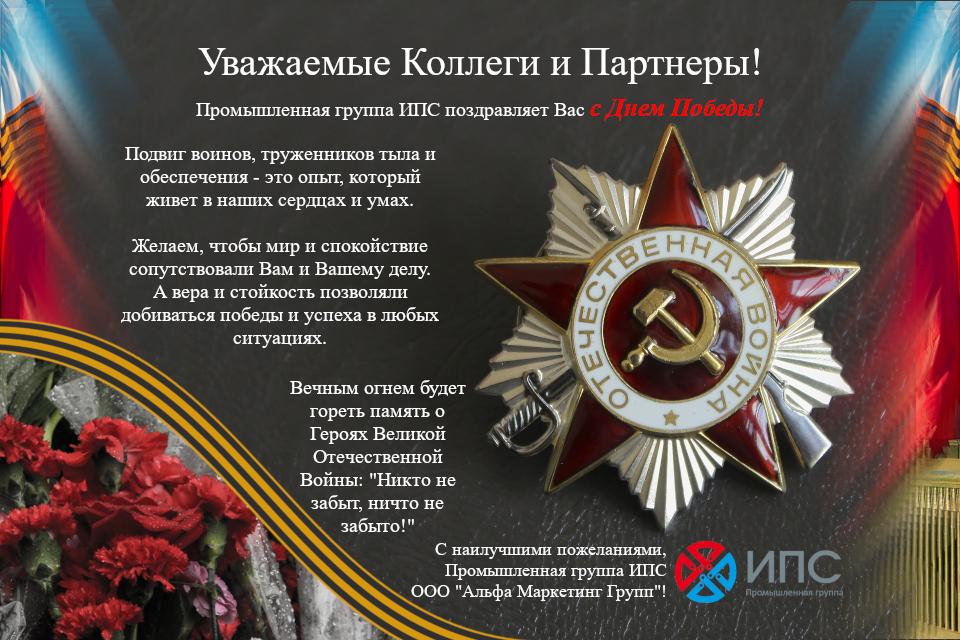 9 мая - День Победы - поздравление